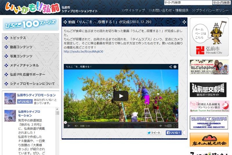 弘前市シティプロモーションで青森りんごの動画が公開