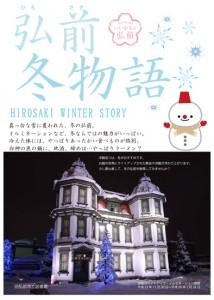 弘前冬物語