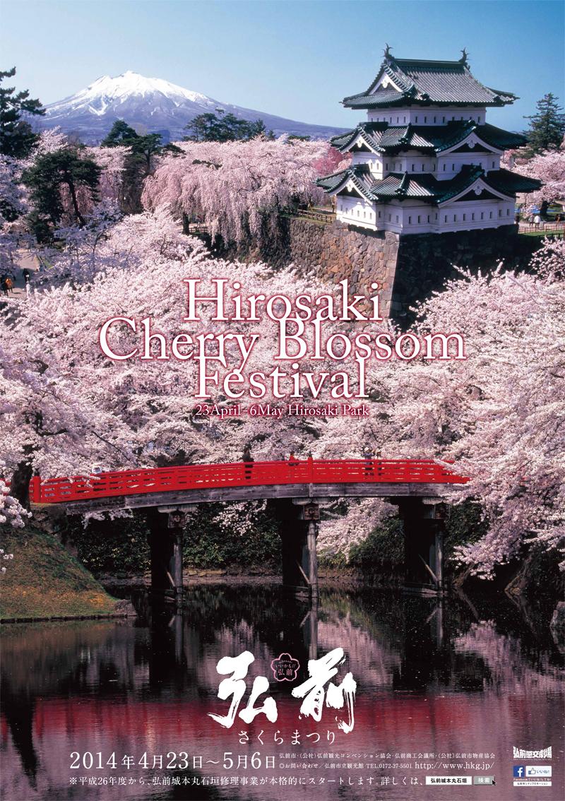 弘前さくらまつり2014年 弘前公園・弘前城でさくらまつり