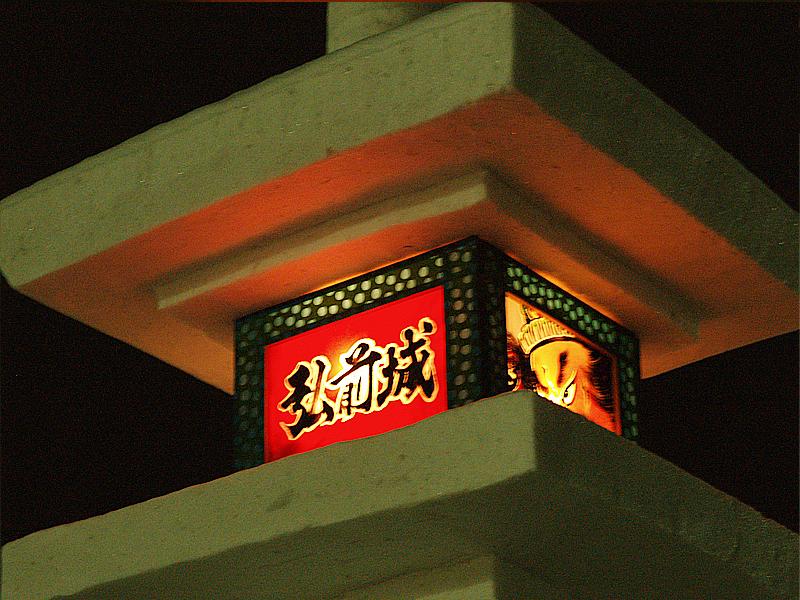 2014年弘前雪灯篭まつり開催! 弘前城と書かれた雪灯篭
