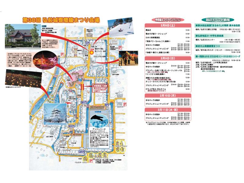 弘前城雪灯籠まつりの会場内マップ(PDF)