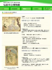 2014年度の弘前市立博物館の年間展示情報