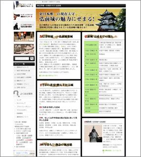 弘前城紹介ページ