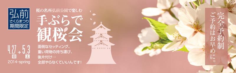 弘前城のある弘前公園で、手ぶらで観桜会 ちょっと贅沢なお花見プラン