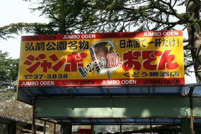 弘前公園(弘前城)大人気おでん・黒こんにゃくのお店の看板が設置されていました