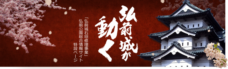 弘前城石垣修理についてはこちら