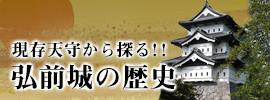 現存天守から探る!!弘前城の歴史