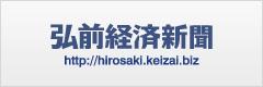 弘前圏のビジネス&カルチャーニュース弘前経済新聞