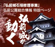 弘前城石垣修理事業「弘前城が動く」