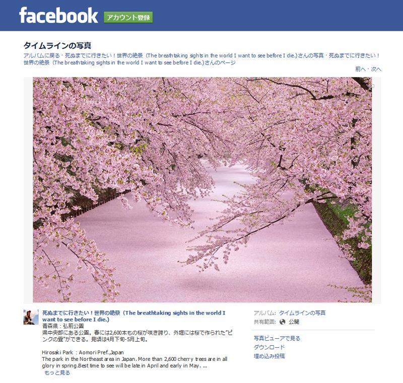 死ぬまでに行きたい!世界の絶景(The unparalleled view in the world)facebookページ