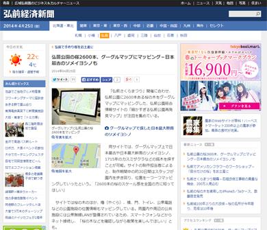 細かすぎる弘前公園再発見マップ 弘前経済新聞に取り上げていただきました
