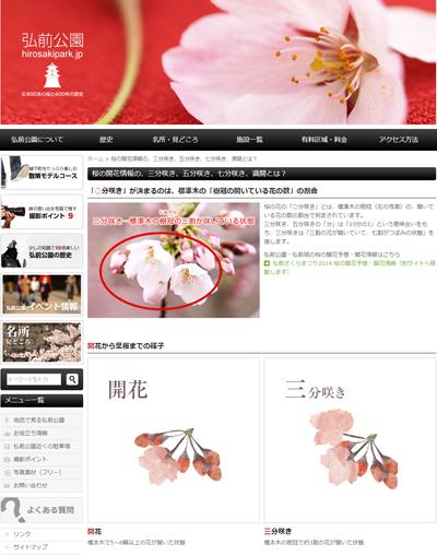 桜の開花情報の、三分咲き、五分咲き、七分咲きページ更新