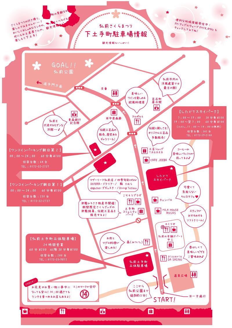 土手町地図ピンクver
