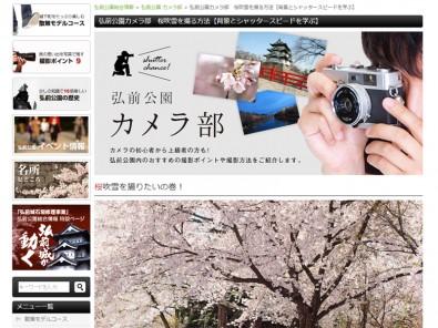 弘前公園 カメラ部