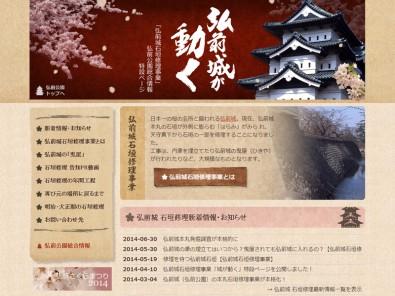 弘前城石垣修理事業「城が動く」特設ページ