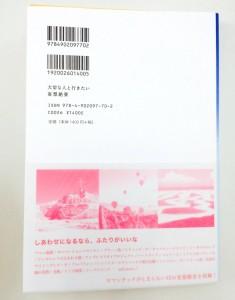 「妄想絶景」(編:いろは出版)