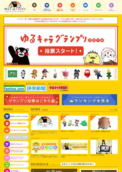 ゆるキャラグランプリ2014開催中!「くまモン」「ひこにゃん」に続こう!