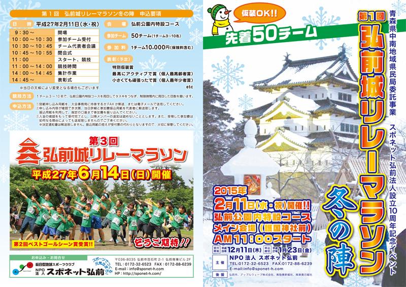 2014_marason_fuyu_pamphlet-1