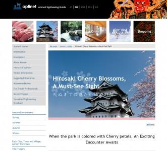 青森県観光情報サイトアプティネット英語版