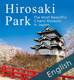 弘前公園英語サイト