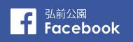 弘前公園Facebook