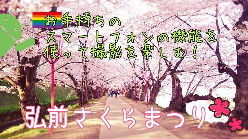 弘前公園・お手持ちのスマートフォンを使って撮影を楽しむ!