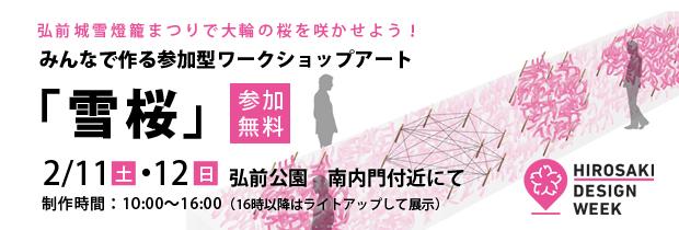 みんなで作る参加型ワークショップアート「雪桜」