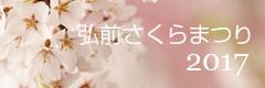 弘前さくらまつり 2017