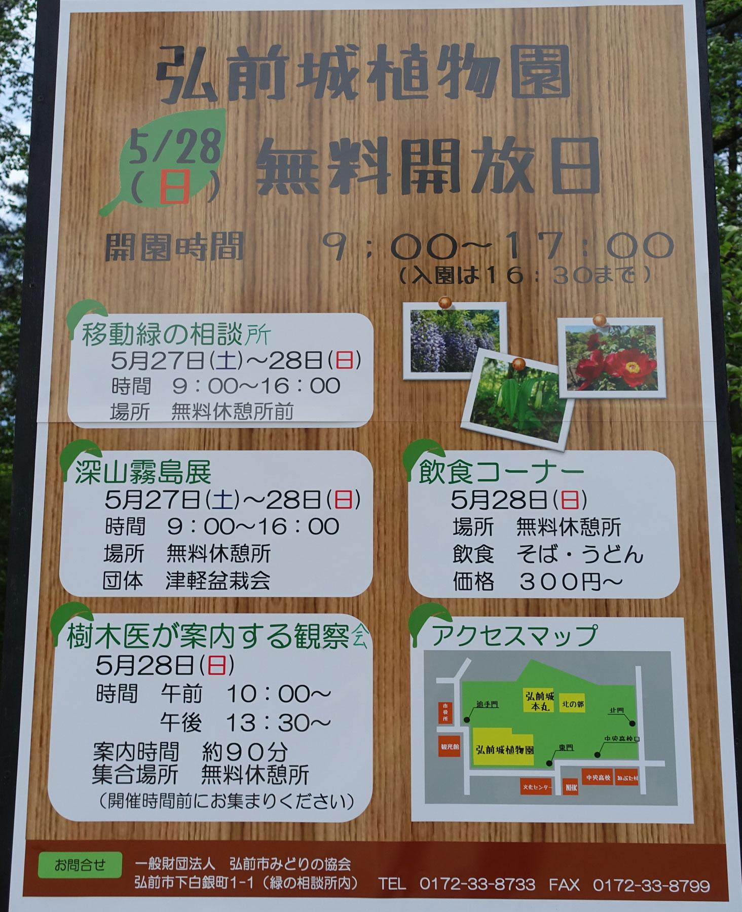 弘前城植物園 無料開放日