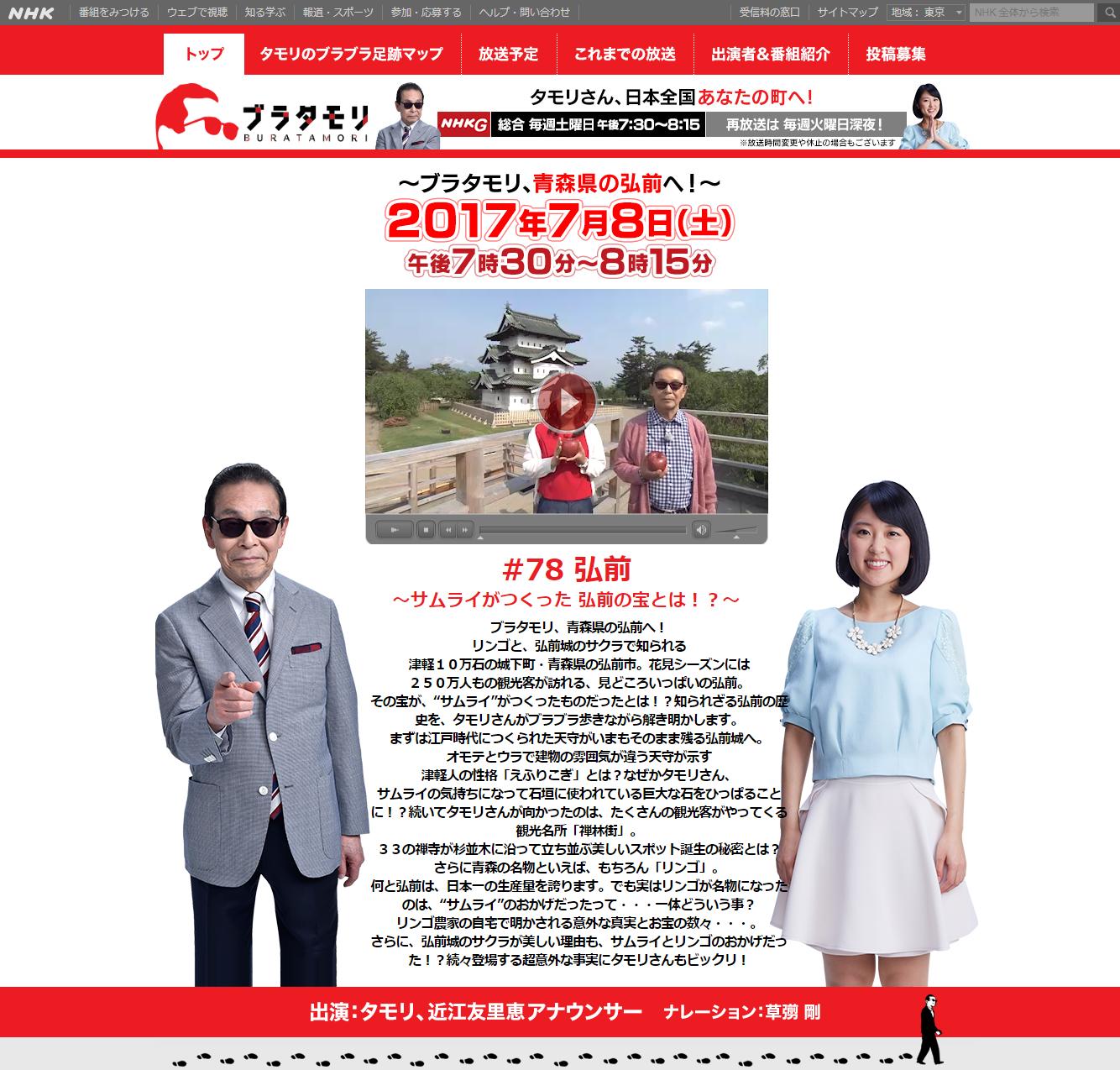 2017年7月8日放送「ブラタモリ」弘前編