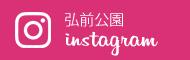 弘前公園instagram