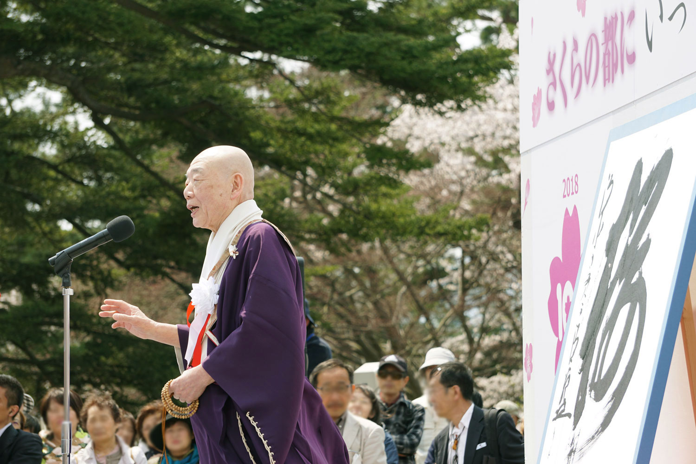 京都・清水寺 森清範 貫主による揮毫が弘前公園で再現