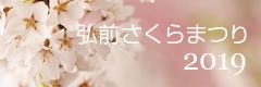 弘前さくらまつり2019