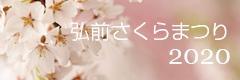 弘前さくらまつり2020
