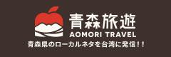 青森旅遊 AOMORI TRAVEL 青森県のローカル情報を台湾に発信!