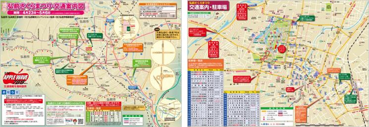 弘前さくらまつり期間中の交通案内・バス・駐車場情報