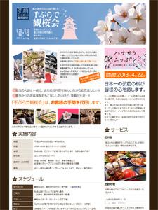 「手ぶらで観桜会」2013弘前さくらまつり