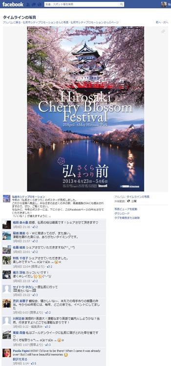 弘前市役所広聴広報課シティプロモーション公式Facebook(フェイスブック)ページ ポスター掲載ページ