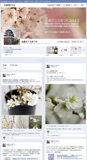 弘前さくらまつりFacebookページも一緒にご覧ください。