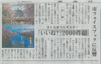 弘前さくらまつりのポスター大反響!「いいね」が2千件超え!
