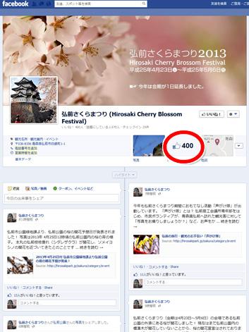 2013_0423_fb_sakura