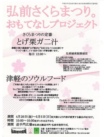 hirosakisakura_omotenashi