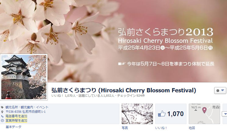 弘前さくらまつりFacebookページ「い5いね」1,000人突破!