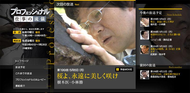 nNHKプロフェッショナル仕事の流儀に樹木医・小林勝さん登場!