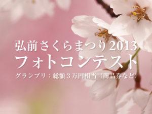 弘前さくらまつり2013フォトコンテスト開催中!