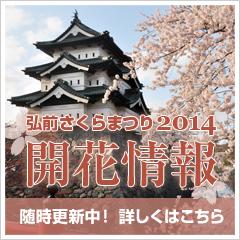 弘前公園・弘前城 弘前さくらまつり開花情報はこちら