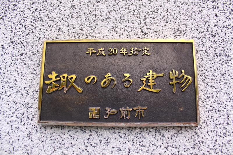 旧弘前市消防団西地区団第四分団消防屯所の看板