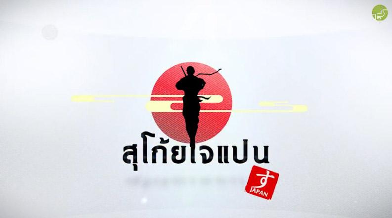 タイのTV番組『すごいジャパン』