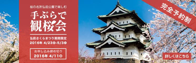 手ぶらで観桜会 2015年弘前さくらまつり期間限定企画 桜の名所弘前城 ちょっと贅沢なお花見プラン