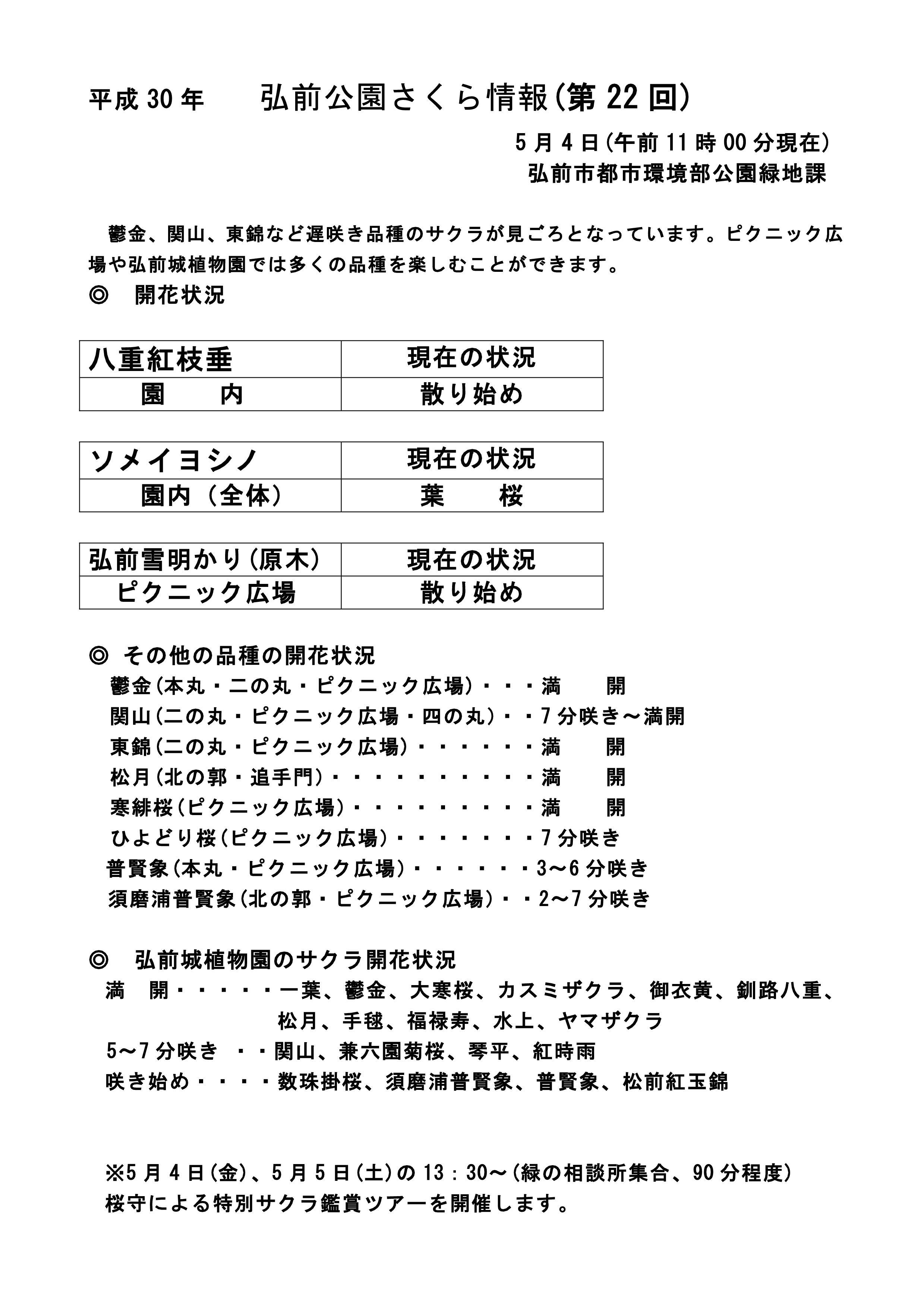 2018年5月4日付 弘前公園さくら情報【弘前公園・弘前城】
